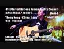 字幕【テキサス親父日本事務局】香港の歌手デニス・ホー氏が国連で中国と国連を強烈批判!