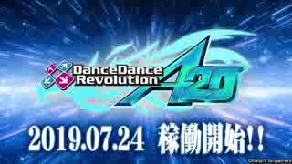 【DDR A20】のんびりとSPしますpart5 高難易度?編
