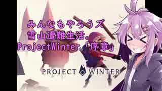 【ProjectWinter】ゆかりさんによる購入催促動画の様な何か