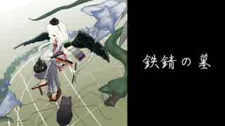 【刀剣乱舞】鉄錆の墓#4【CoC】
