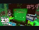 ゆっくり工魔クラフトS6 Part59【minecraft1.12.2】0226
