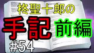 【相州戦神館學園 八命陣】 夢の世界で巻