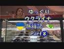 【ゆっくりウクライナ旅行記2019】part8 ショッピング&生ライブ