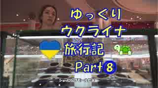 【ゆっくりウクライナ旅行記2019】part8