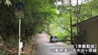 【車載動画】三重県道53号大台ヶ原線