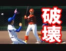 【プロスピ2019】#2 まるで別人!?1軍昇格まったなし!【ゆっくり実況】