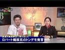 "【 Ganaha Mako ""Okinawa"" #78 】 Nakamura Kakumu ~ Is it the United Nations again! Robert Kajiwara examines the Ryukyu ton demonstration theory [Sakura R1/7/19]"