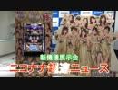 【発表会最速試打動画】「パチスロ ラブ嬢2」【超速ニュース】