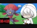 【ポケモンUSM】ロケットメモリーズ ~アブソルと共に~ 4話