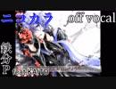 【ニコカラ】アザミ【off vocal】