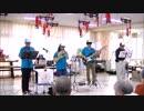 高齢者介護施設・さわやか立花館演奏 /フルバージョン(後編)