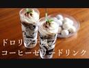ドロリッチ風コーヒーゼリードリンク Coffee jelly drink|小麦粉だいすき