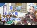 【艦これ】「夏」ボイス&「雪風」追加ボイス集 2019のみ(7/18実装)