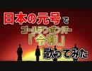 【日本の元号で】ゴールデンボンバー『令和』【歌ってみた】