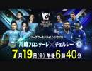 「DAZN」 川崎フロンターレ- vs チェルシーFC ライブ 放送 動画 生中継 視聴 無料