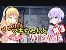 【Visage】ビビリなマキちゃんとP.T.系ホラーVISAGE #3 【VOI...