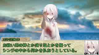 【シノビガミ】日本人と挑む「蒼海に響け漢唄!!」完
