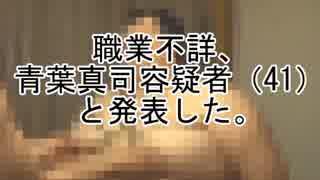京アニ33人放火テロの犯人名公表「青葉真