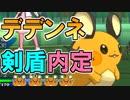 【ポケモンUSM】デデンネ、ポケモン剣盾に内定か!?【スペシャルレート実況】