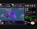 第4次スーパーロボット大戦(SFC)最短ターンクリア【ゆっくり実況】第12話