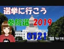 【参院選】選挙に行こう