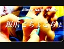 【YouTubeに完全版が ASMR】囁きながら鋭利な爪での足裏こちょこちょ【音フェチ】