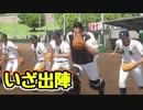 【初見】プロ野球スピリッツ2019を実況! 甲子園編#2