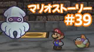 【初見実況マリオストーリ】ぺらぺらマリオがゆく!【#39】