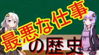 【VOICEROID劇場】最悪な仕事の歴史