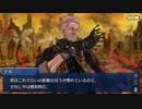 第80位:Fate/Grand Orderを実況プレイ ユガ・クシェートラ編 part29