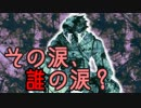 【 Commentary 】 Majority Death Game - Who survives? - Chapter 2, Part 11