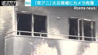 京都アニメーション 火災現場にカメラ肉薄(19 07/19)
