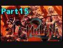 【実況?】元・お笑い見習いが挑む「LA-MULANA2(ラ・ムラーナ2)」Part15