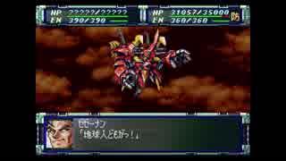 ロボット 編 スーパー 大戦 f 完結