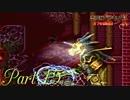 【悪魔城ドラキュラX】ただやりたいゲームを楽しむ実況【月下の夜想曲】 Part15