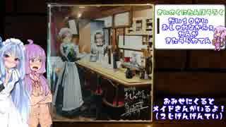 彩の国探訪録 第10回「おしゃれなカフェ