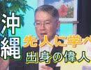 【沖縄の声】拙著『沖縄県民も知らない沖縄の偉人』いよいよ...