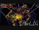 【悪魔城ドラキュラX】ただやりたいゲームを楽しむ実況【月下の夜想曲】 Part16