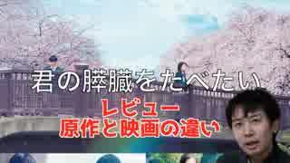 【レビュー】映画「君の膵臓をたべたい」と原作との決定的な違いは何?泣けるポイントはどこ?(YouTubeで『てぃかし』を検索)