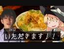 二軍淫夢グルメ劇場「130円の天丼」