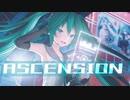 【初音ミク】   ASCENSION   【オリジナルMV】