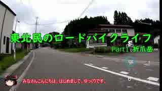 【ゆっくり車載】東北民のロードバイクライフ Part1【折爪岳】