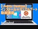 【Ubuntu Desktop】インストールとデュアルブート