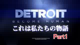 【Detroit: Become Human】 これは私たちの物語 part1