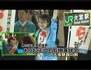 【参院選2019】7.19大宮駅前・ありむら治子街頭演説会[桜R1/7/20]