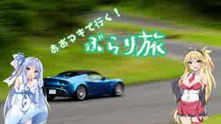 【Voiceroid車載】あおマキで行く!ぶらり旅 【番外編 Part3】