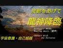 【睡眠・開運・936Hz】龍神ご加護を受けて運気上昇/宇宙意識/自己超越/全体運UP・オト音T