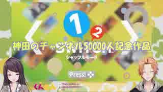 【神田のチャンネル登録者数50000人記念】50000人おめでとう神田!