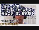 『京アニ火災「小説を盗んだから放火した」確保の男、強い殺意持つ』についてetc【日記的動画(2019年07月19日分)】[ 110/365 ]