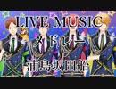《LIVE風音響》LIVE風メドレー#01 - 浦島坂田船